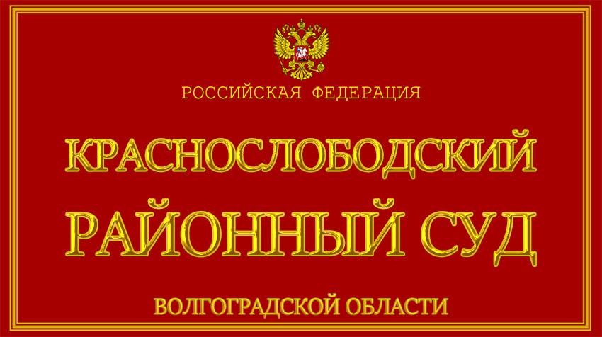 Волгоградская область - о Краснослободском районном суде с официального сайта