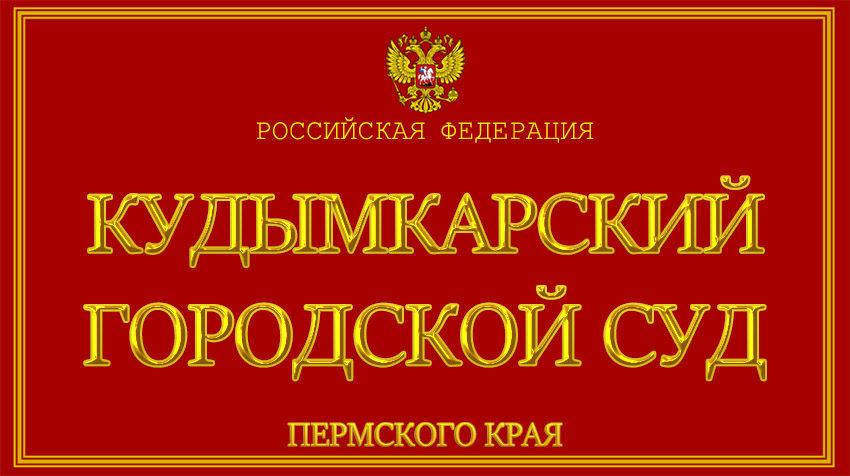 Пермский край - о Кудымкарском городском суде с официального сайта