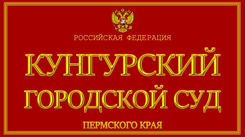 Пермский край - о Кунгурском городском суде с официального сайта