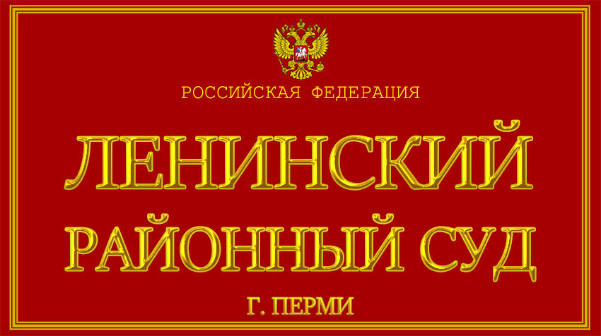 Пермский край - о Ленинском районном суде г. Перми с официального сайта