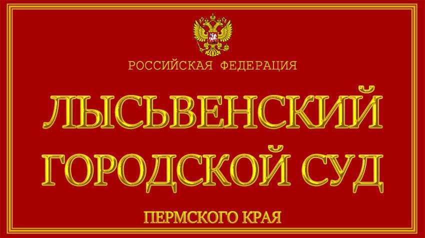 Пермский край - о Лысьвенском городском суде с официального сайта