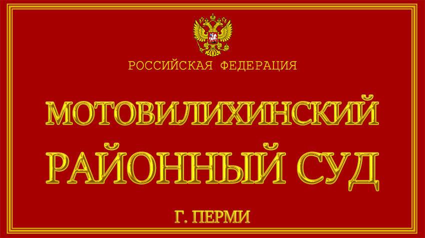 Пермский край - о Мотовилихинском районном суде г. Перми с официального сайта