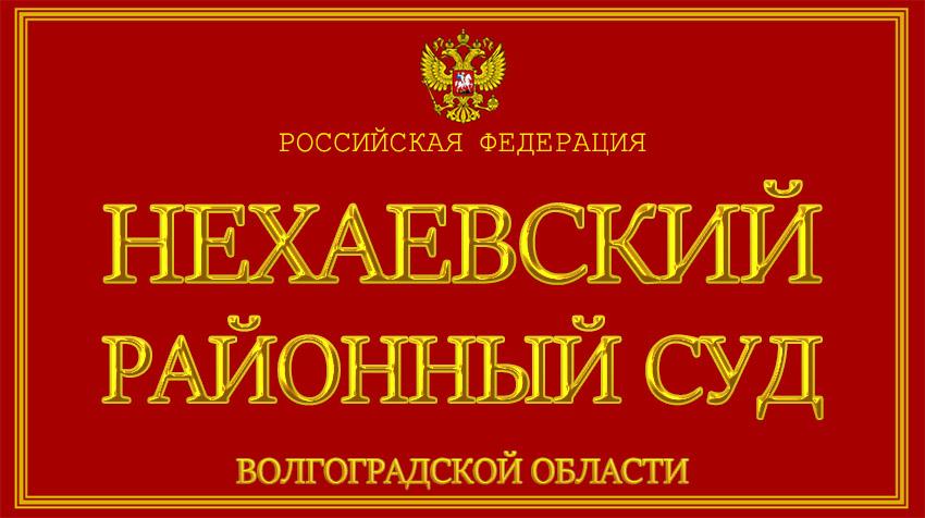 Волгоградская область - о Нехаевском районном суде с официального сайта