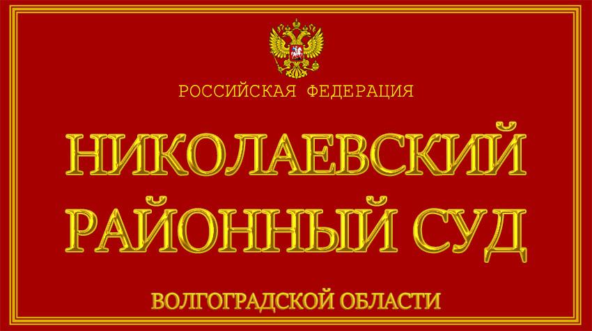 Волгоградская область - о Николаевском районном суде с официального сайта