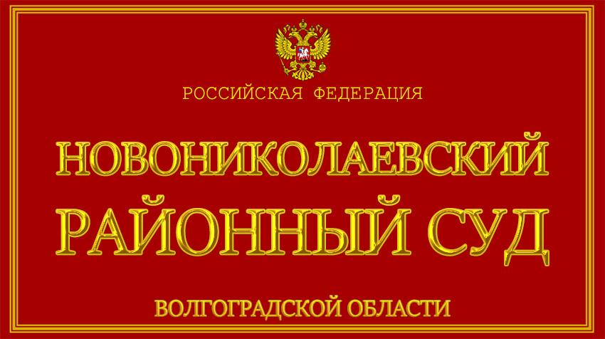 Волгоградская область - о Новониколаевском районном суде с официального сайта