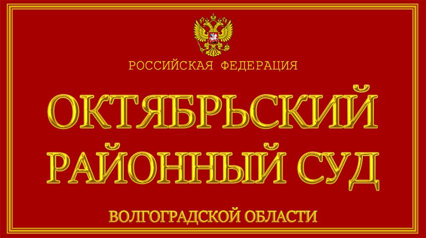 Волгоградская область - об Октябрьском районном суде с официального сайта