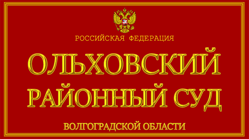 Волгоградская область - об Ольховском районном суде с официального сайта