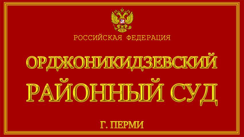 Пермский край - об Орджоникидзевском районном суде г. Перми с официального сайта