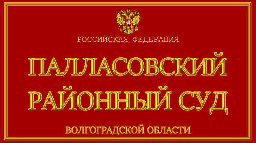 Волгоградская область - о Палласовском районном суде с официального сайта