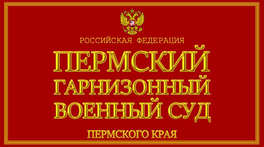 Пермский край - о Пермском гарнизонном военном суде с официального сайта