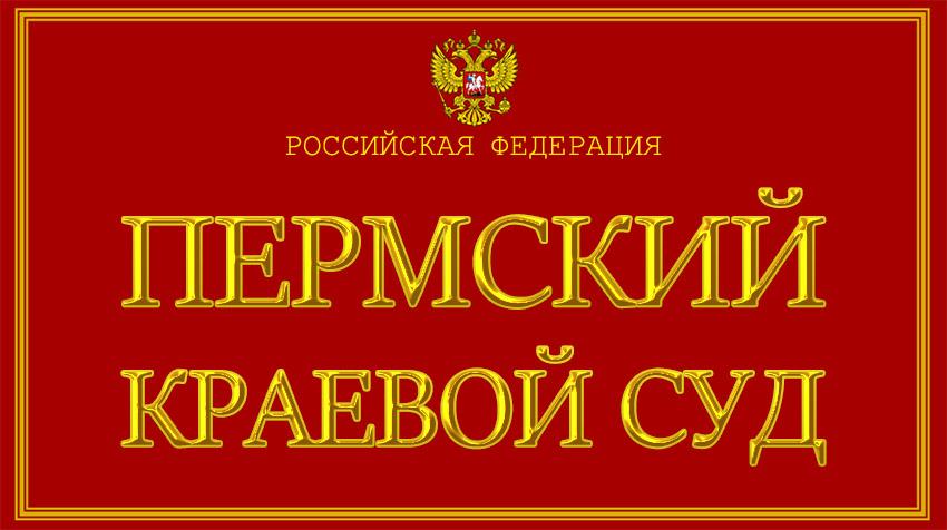 Пермский край - о Пермском краевом суде с официального сайта