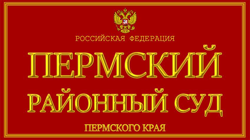 Пермский край - о Пермском районном суде с официального сайта