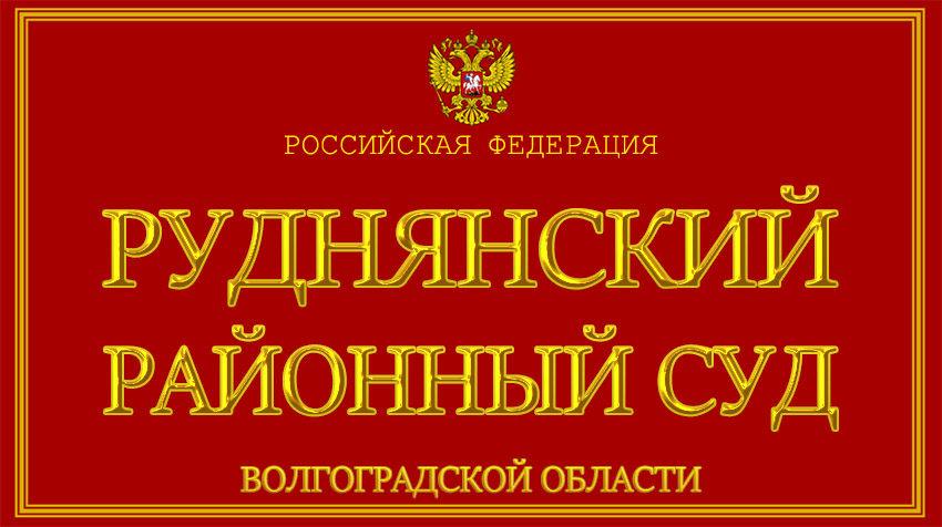 Волгоградская область - о Руднянском районном суде с официального сайта