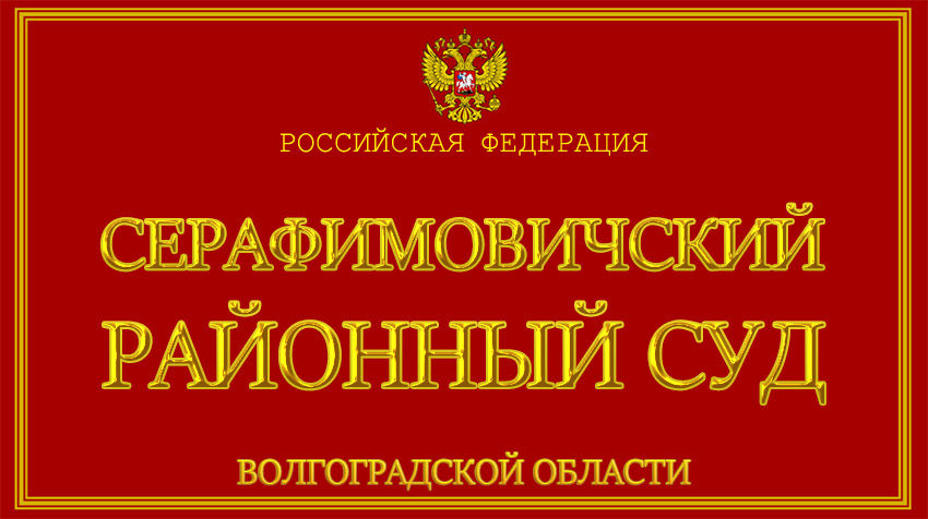 Волгоградская область - о Серафимовичском районном суде с официального сайта