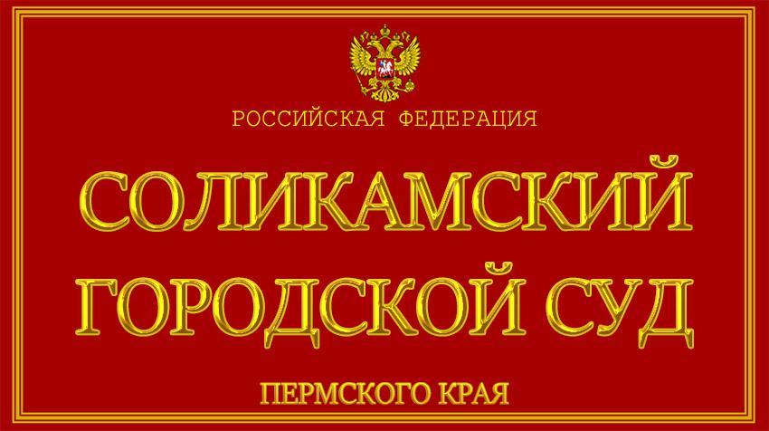 Пермский край - о Соликамском городском суде с официального сайта