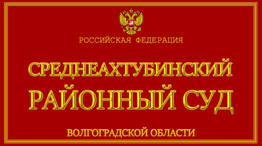 Волгоградская область - о Среднеахтубинском районном суде с официального сайта