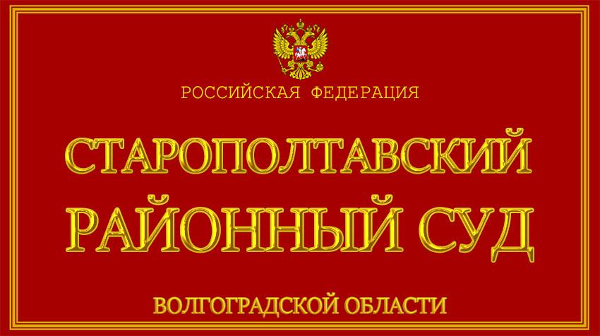 Волгоградская область - о Старополтавском районном суде с официального сайта