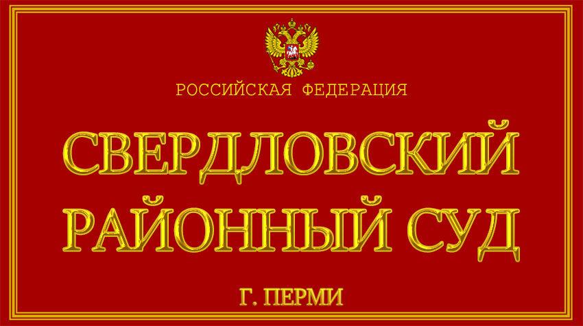 Пермский край - о Свердловском районном суде г. Перми с официального сайта