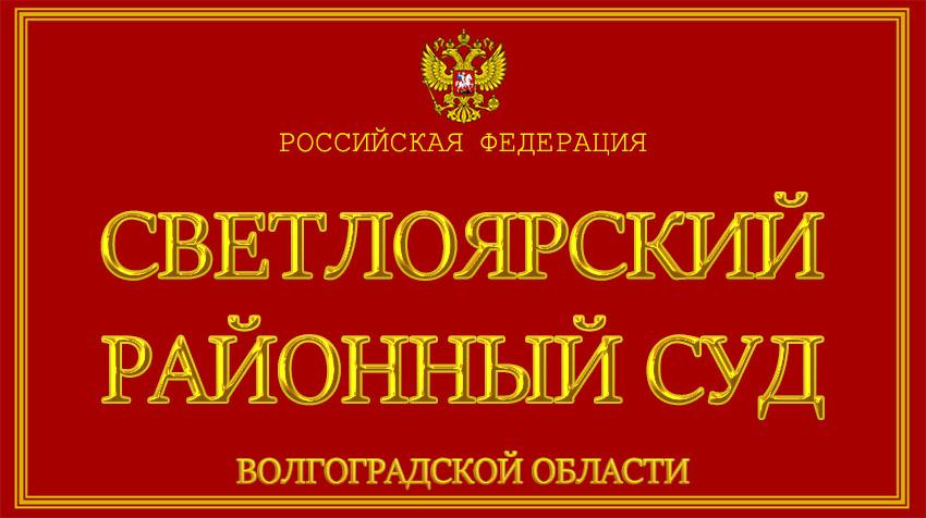 Волгоградская область - о Светлоярском районном суде с официального сайта