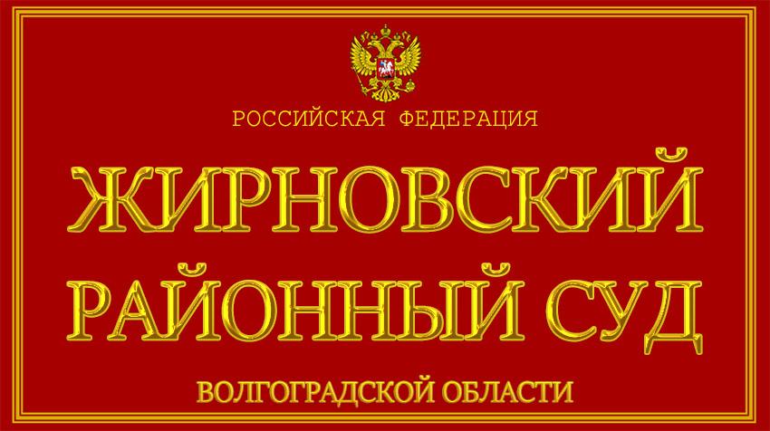 Волгоградская область - о Жирновском районном суде с официального сайта