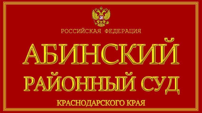 Краснодарский край - об Абинском районном суде с официального сайта