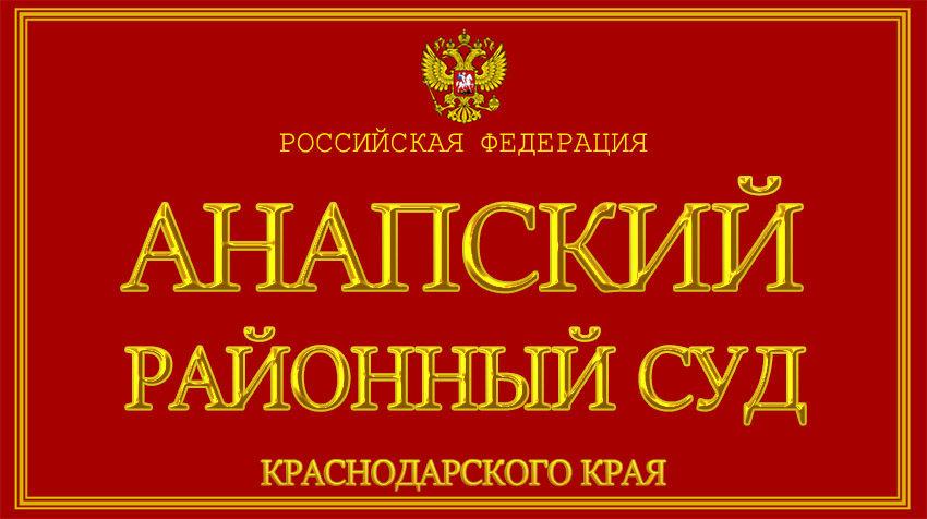 Краснодарский край - об Анапском районном суде с официального сайта