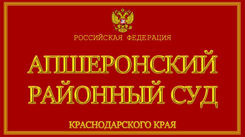 Краснодарский край - об Апшеронском районном суде с официального сайта