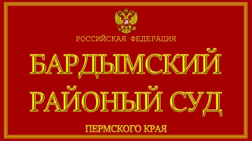 Пермский край - о Бардымском районном суде с официального сайта