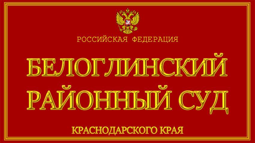 Краснодарский край - о Белоглинском районном суде с официального сайта