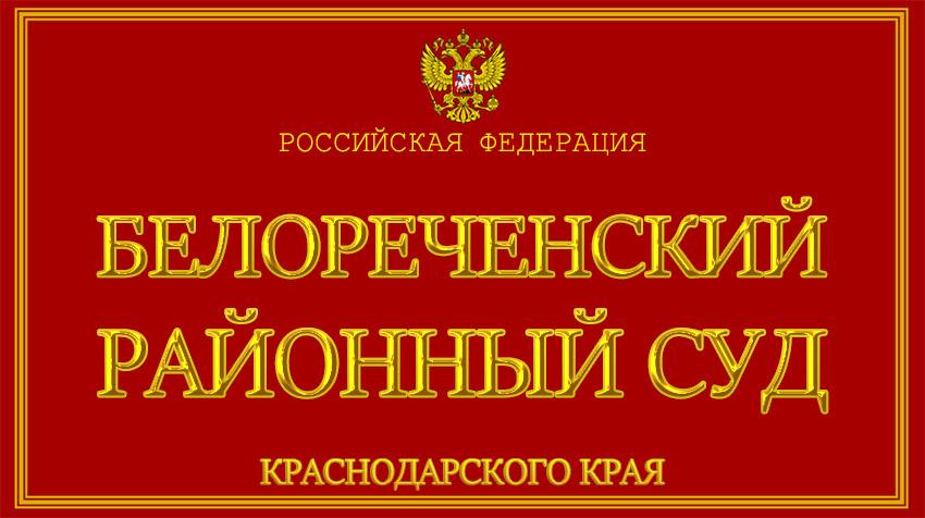Краснодарский край - о Белореченском районном суде с официального сайта