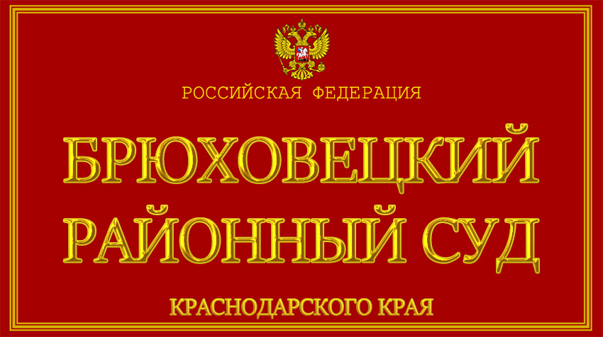 Краснодарский край - о Брюховецком районном суде с официального сайта