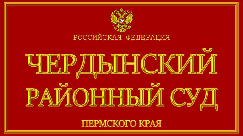 Пермский край - о Чердынском районном суде с официального сайта