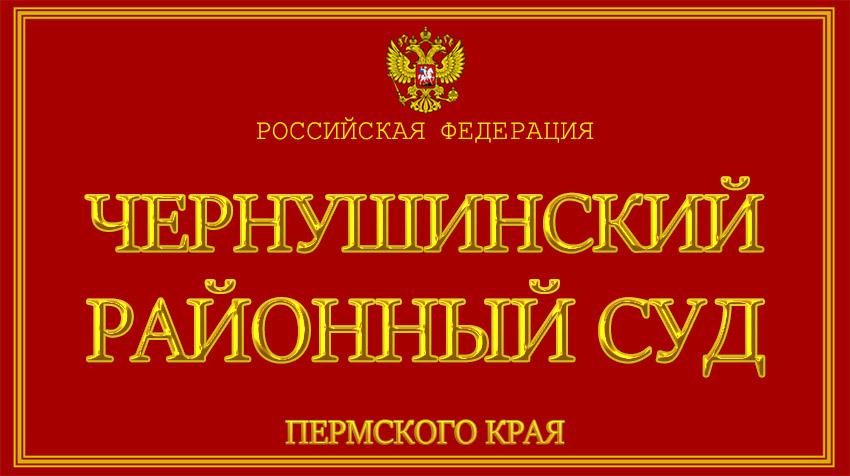 Пермский край - о Чернушинском районном суде с официального сайта
