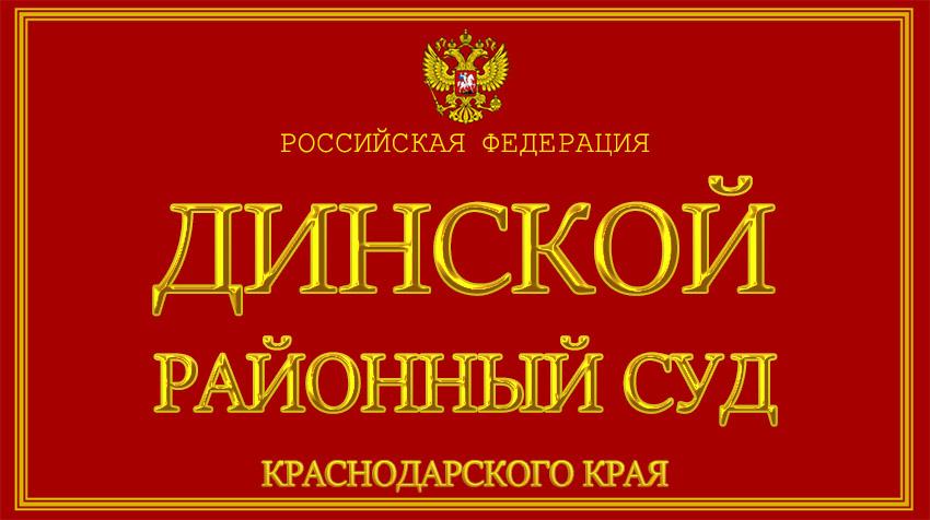 Краснодарский край - о Динском районном суде с официального сайта