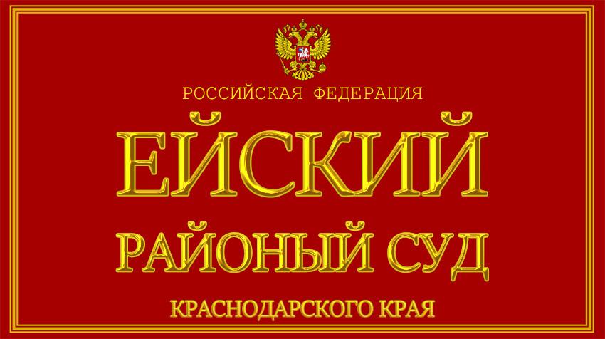 Краснодарский край - об Ейском районном суде с официального сайта