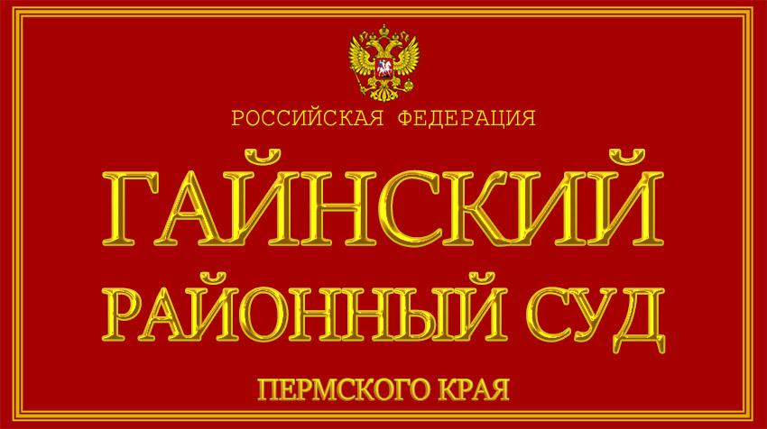 Пермский край - о Гайнском районном суде с официального сайта