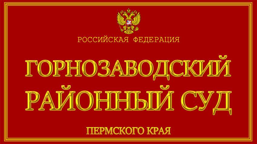 Пермский край - о Горнозаводском районном суде с официального сайта