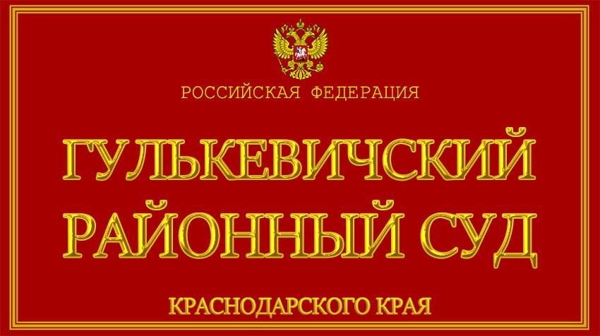 Краснодарский край - о Гулькевичском районном суде с официального сайта