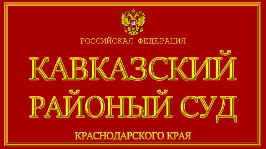 Краснодарский край - о Кавказском районном суде с официального сайта