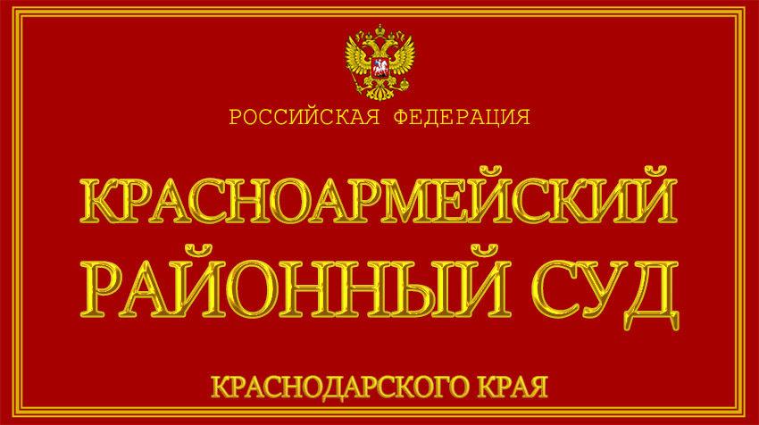Краснодарский край - о Красноармейском районном суде с официального сайта