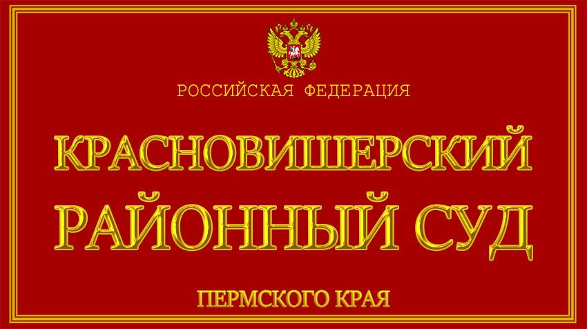 Пермский край - о Красновишерском районном суде с официального сайта