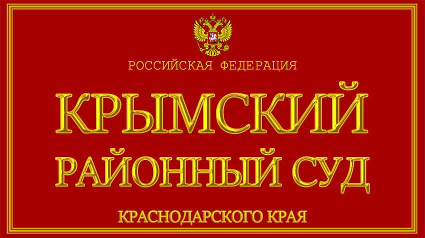 Краснодарский край - о Крымском районном суде с официального сайта