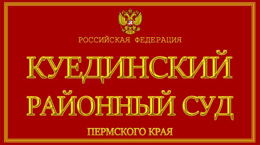 Пермский край - о Куединском районном суде с официального сайта