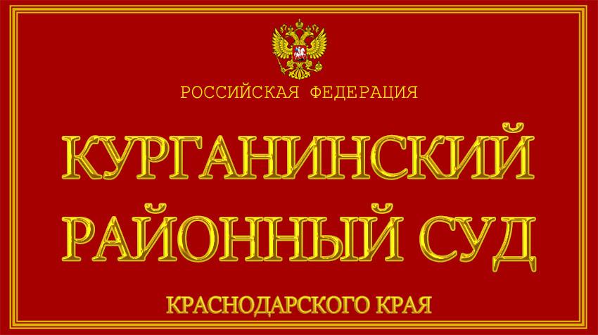 Краснодарский край - о Курганинском районном суде с официального сайта