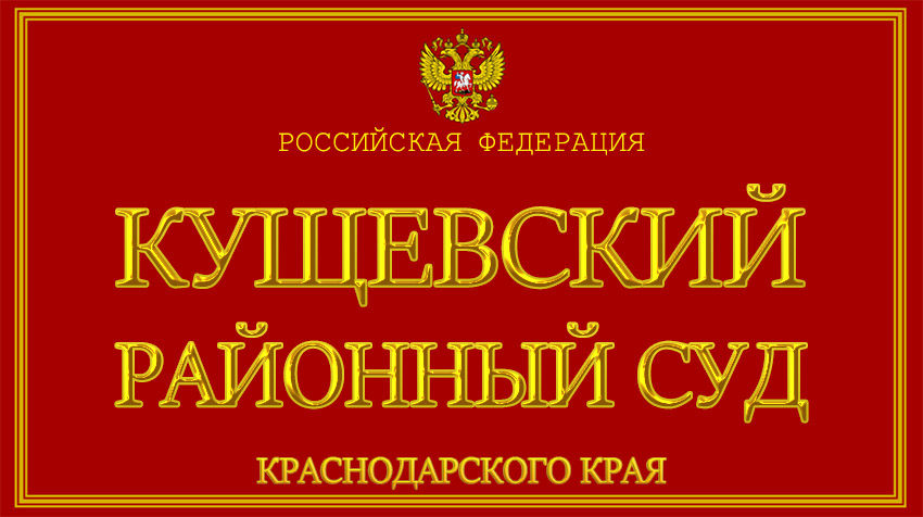 Краснодарский край - о Кущевском районном суде с официального сайта