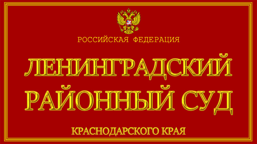 Краснодарский край - о Ленинградском районном суде с официального сайта
