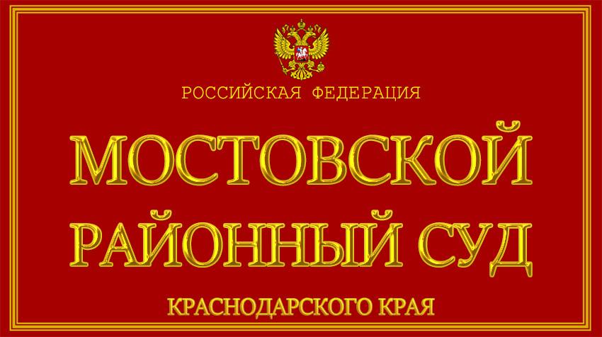 Краснодарский край - о Мостовском районном суде с официального сайта
