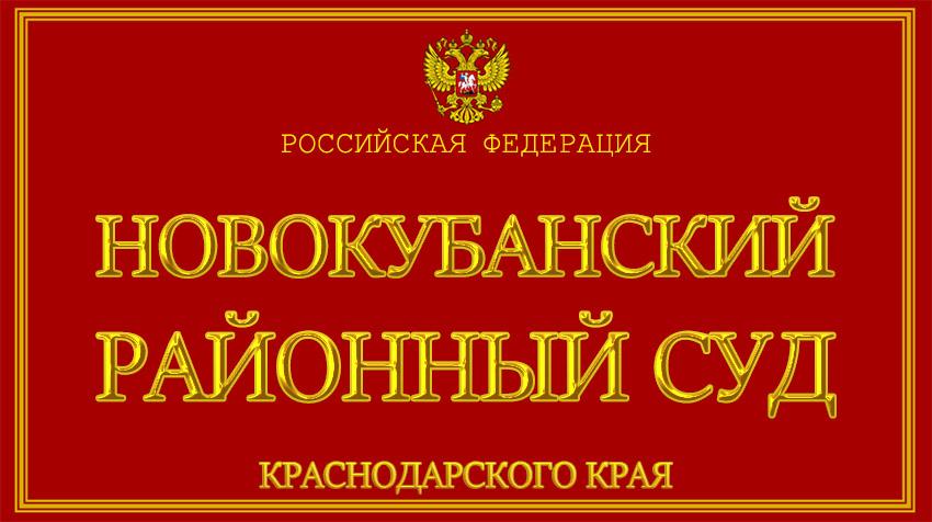 Краснодарский край - о Новокубанском районном суде с официального сайта