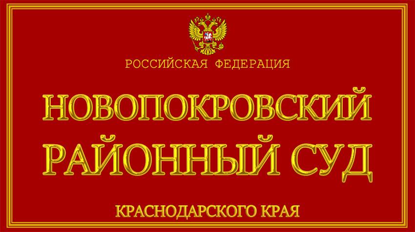 Краснодарский край - о Новопокровском районном суде с официального сайта