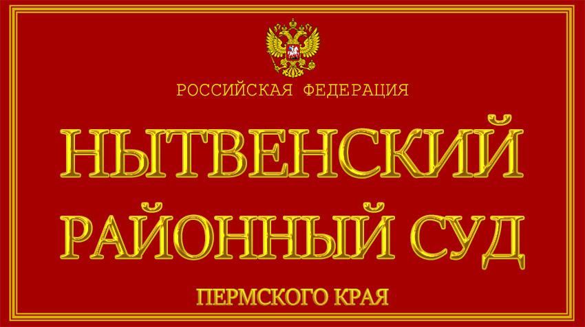 Пермский край - о Нытвенском районном суде с официального сайта